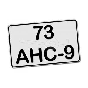 Witte motor kentekenplaat 21x14cm voor Cochet motortrailer